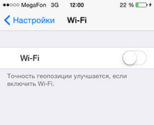 Ремонт wi-fi на iPhone - Ярославль